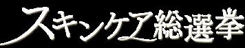 スキンケア総選挙